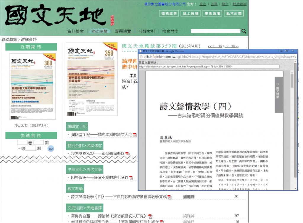 國文天地雜誌資料庫