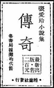 圖片來源:圖片來源:《張愛玲小說集傳奇》,《海報》,1944 年 9 月 2 日,0002 版;