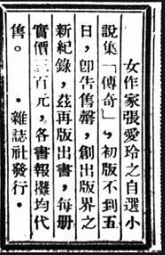 圖片來源:圖片來源:《題名:女作家張愛玲之自選小說集「傳奇」》,《海報》