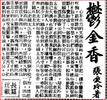 圖片來源:《鬱金香》,《小日報》,1947 年5 月18 日,0002 版