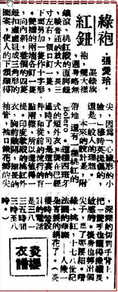 圖片來源:《炎櫻衣譜——綠袍紅鈕》,《力報(1937~1945)》,1945 年4 月9 日,0002 版