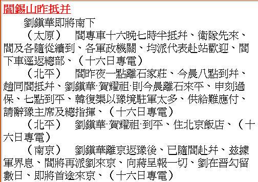 引自愛如生申報,中華民國十九年一月十七日 星期五 第二萬零四百零十號 第四版