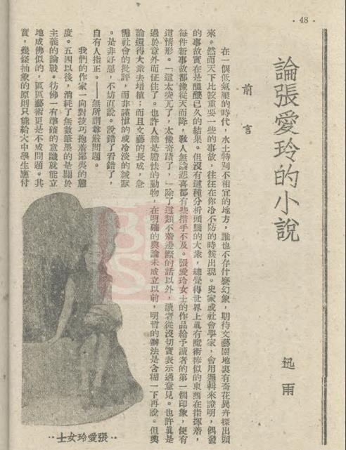 圖片來源:《論張愛玲的小說(附照片)》,《萬象》,1944 年/第3 卷/第11 期/第47-60 頁