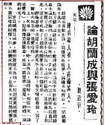 圖片來源:《論胡蘭成與張愛玲》,《海報》,1944 年9 月6 日,0002 版
