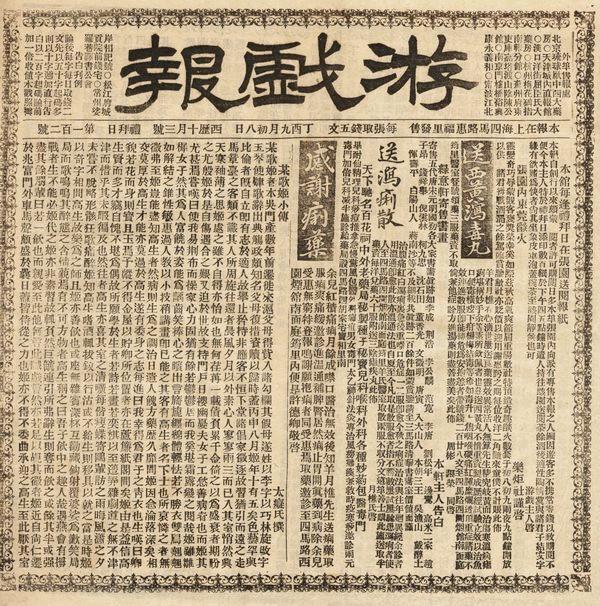 上海第一張小報《遊戲報》