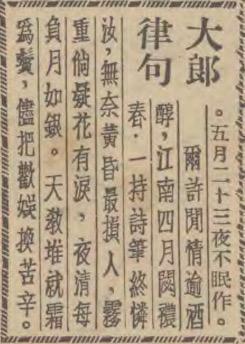 圖片來源:《大郎律句》,《海風(上海 1945)》1946 年 6 月 1 日 第 29 期
