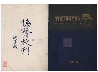"""《協醫校刊》 1924 年創刊於北京,英文名為""""The Unison"""""""