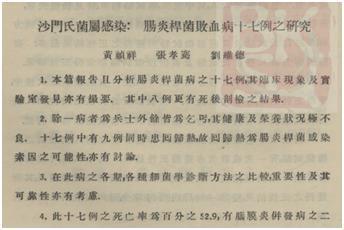 圖片來源:《沙門氏菌屬感染:腸炎桿菌敗血病十七例之研究》 , 黃禎祥/張孝騫/劉維德 《中華醫學雜誌(上海)》1937 年 第 23 卷第 5 期 ,668-670 頁