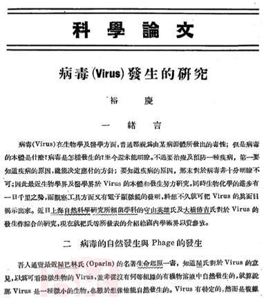 — 圖片來源:《病毒(Virus)發生的研究》,裕慶 《新科學》1941 年第 6 卷 第 1 期,2-13 頁