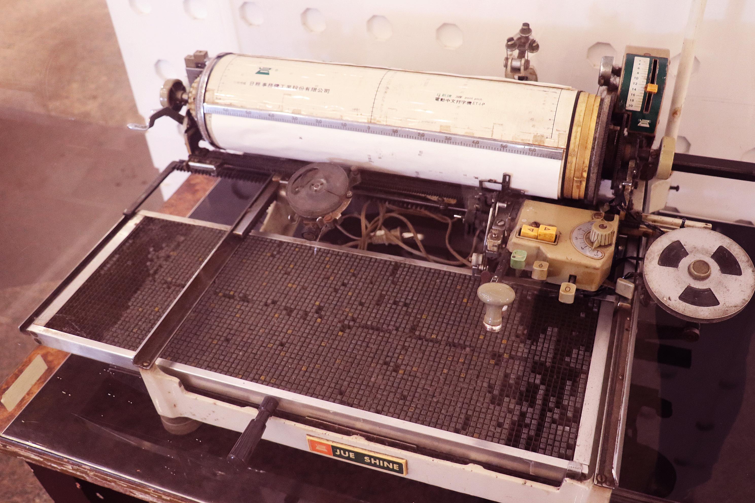 大廳內的展物-活字印刷機。