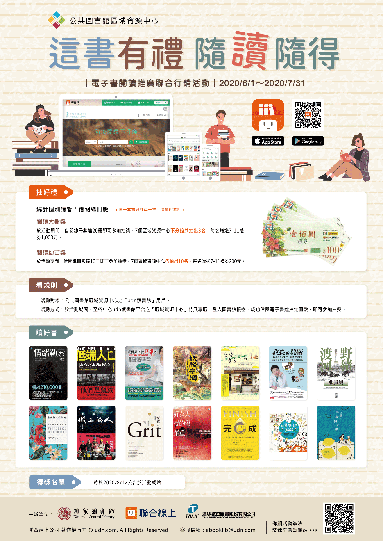 【udn讀書館】這書有禮,隨讀隨得!